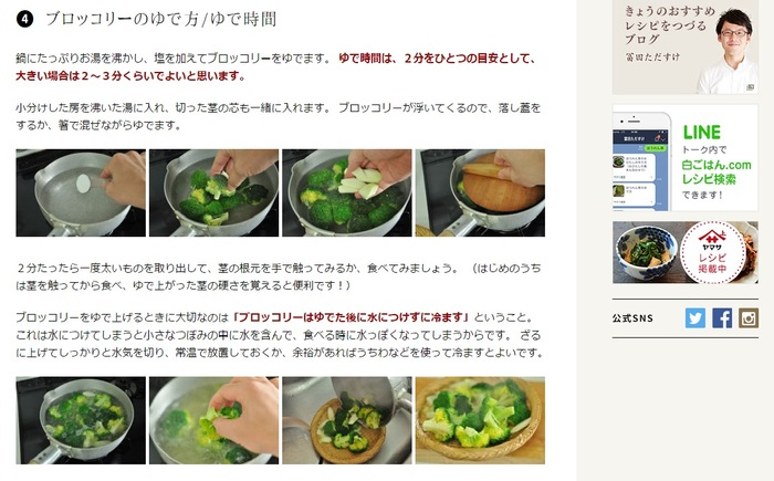 サイトでの解説の一例。「ブロッコリーの茹で方」一つでもこの丁寧さ。写真を多用してできるだけわかりやすくし、更にポイントになる大事な部分は赤字で見やすく表現されています