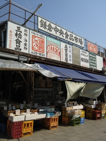 鎌倉の魅惑スポット、鎌倉中央食品売り場、通称レンバイ。朝早くから地場の野菜が並び、都内ではなかなか手に入りづらい珍しい野菜もある地元民にも大人気のスポットにも、美味しいベーカリーがあるんです。