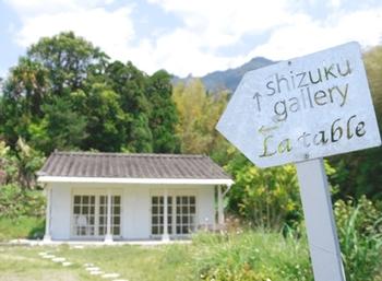 屋久島にお出かけの際は、ぜひ「しずくギャラリー」と「La table」に足を運んでみてください。きっと心もお腹も満たされる幸福な旅になることでしょう。
