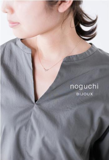 いかがでしたか?繊細で大人の雰囲気のnoguchiのジュエリー。どんな服にも似合い、落ち着いた大人のおしゃれを楽しめそうですね。一生もののジュエリーで、新しい自分と出会えますように…