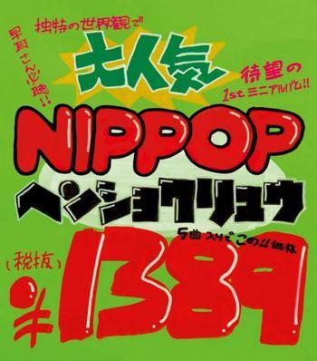 """ユニバーサル・ミュージックEMIからリリースされた""""日本のPOP""""を意味する初のミニアルバム『NIPPOP』は、グルーヴィーでファンクネス、そしてどこか不穏な空気で聴き手を引き込む1枚。年内に発売予定の1stフルアルバムは、クラウドファウンディングにも挑戦中!"""