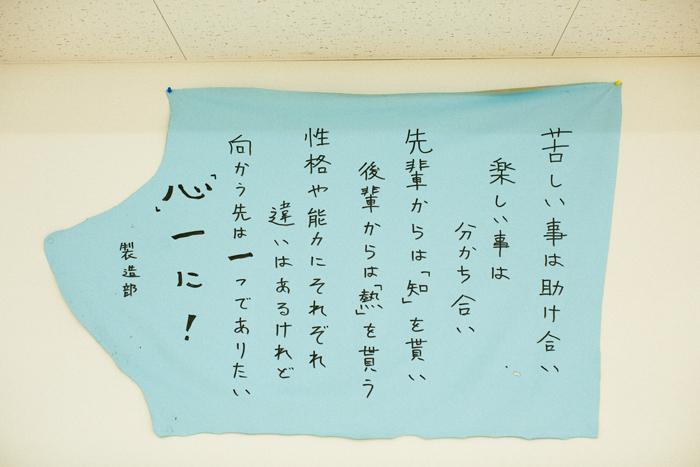 工房の壁でも目を惹く、きれいなスカイブルーの一枚革にはこんな言葉が掲げられていました