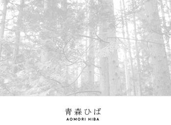 """青森ひばを薄く削リだした""""ヒバシェービング""""という素材を不織布で包んだマジックバッグです。  この青森ひばから抽出される精油に含まれる成分<ヒノキチオール><β-ドラブリン>は、抗菌、防虫、消臭、精神安定の効果があり、この成分が含まれる木は世界でもまれで、日本では青森ひばだけです。"""