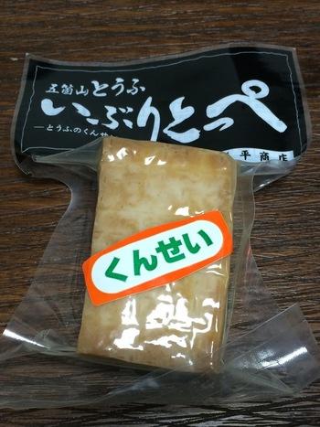 いぶりとっぺとは、五箇山豆腐の燻製です。チーズのような触感と、燻製の香り高さの相性は抜群です。薄くスライスして、そのまま食べても美味しく、お酒のおつまみとしてもおすすめです。