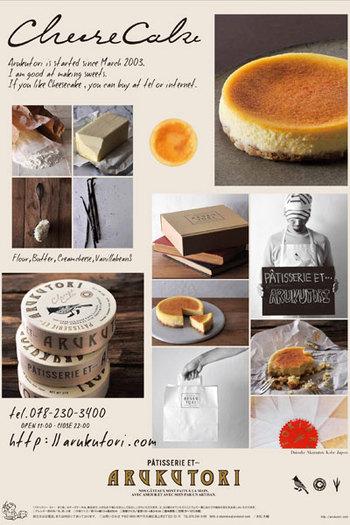 職人が1つ1つ丁寧に作る「ARUKUTORI(歩く鳥)」のチーズケーキ。厳選されたすばらしい素材が溶け合って、他にはない特別な余韻を残します。その余韻もゆっくり味わいながら、過ごす時間もまた格別。自分へのとっておきのご褒美に、気の効いた手土産に、覚えておきたい素敵なチーズケーキ屋さんです。