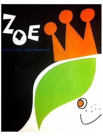 モンブラン山を目指して、ゾエのパースディパーティーへ出かけましょう!案内役のハツカネズミもいっしょにね。いろんな素材で表現されるポップ&キュートでにぎやかな世界が楽しめる1冊。(筆者撮影)