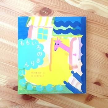 """こちらの『ももいろのきりん(福音館創作童話シリーズ)』も""""おてがみ""""と同じ、中川李枝子さんと中川宗弥さんご夫妻による作品です。冒険心をくすぐられるストーリーで、ものを作ることが好きな子供のクリエイティビティを伸ばしてくれます。 もちろん、大人が読んでものびやかな思いで楽しめる童話です。こちらも""""おてがみ""""と同じく、1960年代に出版されたのに、古さを微塵も感じさせませんね♪"""