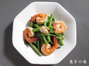 ベトナム料理といえば、青菜の炒め物! エビと空芯菜のテッパンの組合せを、爽やかな刺激のゆず胡椒でいただきます。