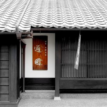 通圓(つうえん)の創業は、平安時代末の永暦元年(西暦1160年)。それからずっと、旅人の無病息災を願い道往く人々にお茶を出してきました。 現在の建物は、寛文十二年(西暦1672年)に建てられた江戸時代の町家の面影を残す建物です。人々が出入りしやすいような江戸時代初期の建築方法が用いられています。  最寄り駅:京阪電車宇治駅の真ん前、JR宇治駅からは東へ徒歩7分