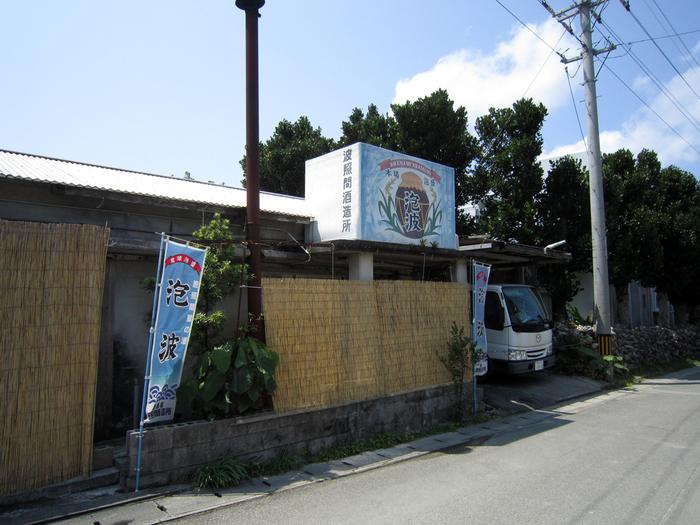 """波照間島集落内にある小さな酒造所、波照間酒造所では、沖縄を代表するお酒、泡盛が製造されています。ここでは、生産量が少なく""""幻の酒""""との異名を持つ泡盛の銘柄、「波泡」が製造されています。"""