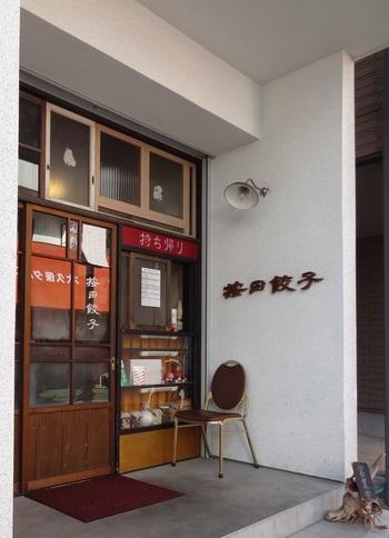 按田餃子は、代々木上原駅から徒歩5分ほどの場所にある餃子専門店。  料理研究家の按田裕子さんが手がける、2012年にオープンしたお店です。