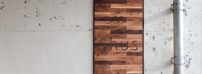 その那須を訪れたら是非行って欲しいショップ&グルメスポットが「Chus(チャウス)」です。