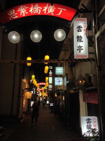 一口餃子の専門店「雲龍亭本店」。昭和の香り漂う「思案橋横丁」にあり、地元の人で賑わっています。