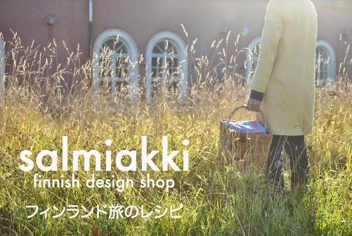 salmiakki(サルミアッキ)的フィンランドの楽しみ方のレシピを、ブログで紹介して下さっています。フィンランドが好きな方やこれから訪れたいと思っている方は、是非参考にしてみてはいかがですか?