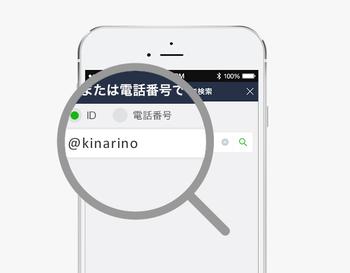 1:LINEを起動 2:「その他」→「友だち追加」→「ID/電話番号」を選択 3:「ID」にチェックし、『@kinarino』と入力し、検索 ※注意※ 必ず一番最初に『@(アットマーク)』を忘れずに付けてください!(別のユーザーが表示されてしまう可能性があります)  キナリノのアカウントが表示されたら「追加」を押して完了です!