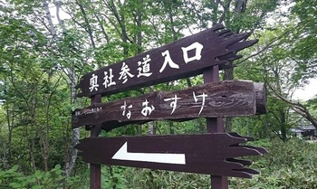 画像右端に見えるのは、前出の「奥社の茶屋」。どちらを選ぼう(^^)