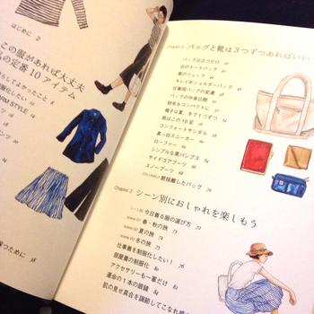 定番の服、バッグ、靴、ストールや眼鏡などの小物をオールカラーのイラストで紹介。丁寧なイラストに、アイテムへの愛情があふれています。