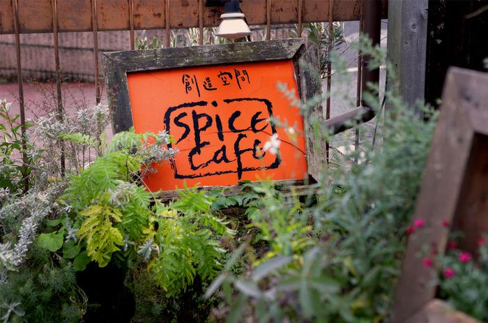 「スパイスカフェ」は下町風情が今も残る、押上の町の一角にあります。スパイスが主役の料理を楽しませてくれる、ちょっと他とは違うレストランです。