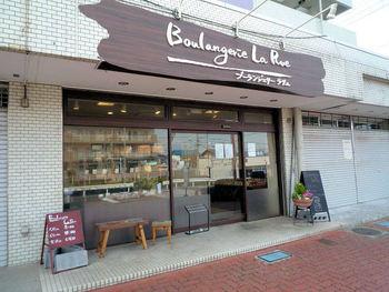 こちらは、サティヤム(SATYAM)という人気インド料理店の隣にあるパン屋さんです。 開店時間は、8:00~18:00まで。夕方近くにも関わらず、何数種かのパンをゲットすることができ近くの方も遠方の方もリピート率が高い人気のパン屋さんとなっています。
