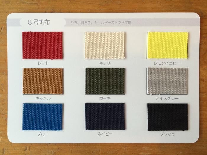 外布の8号帆布の生地見本です。新色が追加されることもあるので、詳細は公式サイトをぜひチェックしてくださいね。