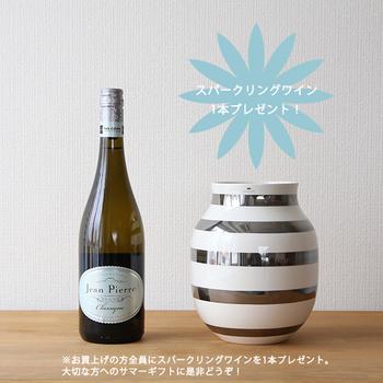 KAHLER Omaggio Vase シルバーカラー(Mサイズ)をお買い上げの方に、スパークリングワインを1本プレゼントいたします。  大切な方への夏の贈り物に、また、ご自宅用として、ぜひこの機会にお求めください。