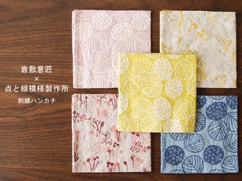 北海道で活動を続けるデザイナー・岡理恵子さんのテキスタイルブランド【点と線模様製作所】。日常の風景をモチーフにした、優しい雰囲気のデザインが人気です。こちらのハンカチは【倉敷意匠】とのコラボレーションによるもの。刺繍加工独特の肌触りを感じられます。