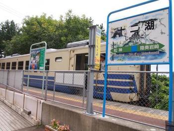 盛岡駅から電車を乗り継いで行く旅。たまにはゆっくりと移動に時間をかけていくのも旅気分を味わえます。青池のある、十二湖への最寄駅です。ここからさらにバスに乗って青池へ向かいます。