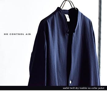 NO CONTROL AIR(ノーコントロールエアー)は、着る人のことを考え、見た目だけではなく、着心地を大切にした独自のパターンで作られています。