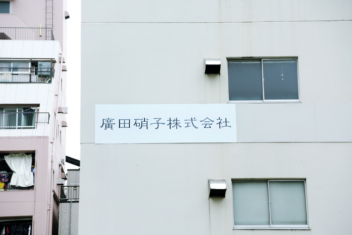 Vol.43 廣田硝子・廣田達朗さん-東京で一番古い硝子メーカーが、今、「復刻版」をつくる理由