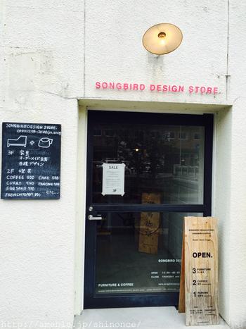京都の名観光地「二条城」から北に少し登った場所にあるソングバード珈琲。京都らしい、小さな間口ですが店内は広く、席もゆったり広々と取られています。