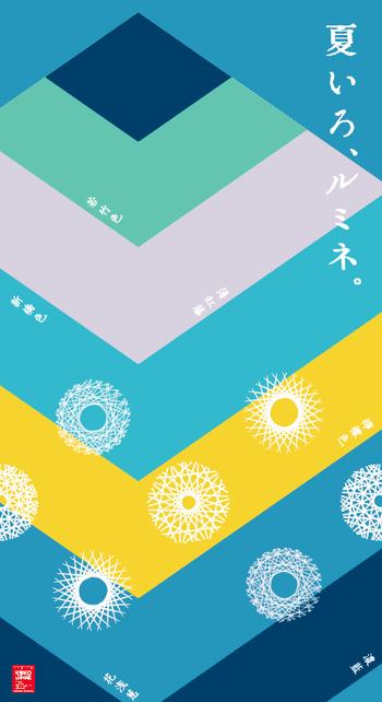 昨年の夏にルミネ池袋の入り口を飾った「風鈴トンネル」が再び登場! 「和色」をテーマに彩られた館内は必見です。さらに、8月20日(土)・8月21日(日)[各11:00~17:00]には、てぬぐい専門店「かまわぬ」などで「和色ワークショップ」を開催。オリジナルアクセサリー作りは、とっておきの夏の思い出になりそう……!  ■期間:8月4日(木)~8月21日(日) ■場所:東京都豊島区西池袋1-11-1