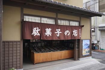 「植田菓子店」は市役所近くの、昔ながらの駄菓子店。 風情ある店構えは、高梁町並み建築デザイン賞を受賞しています。