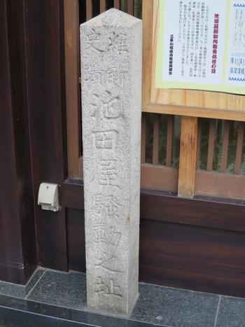一介の浪士集団であった新撰組の名を天下に轟かせたのが、「池田屋事件」です。1864年、旅籠屋「池田屋」で、京都御所の焼き打ち計画を企てていた尊王攘夷派維新志士達を捉え、京都御所焼き打ちを未然に防いだ新撰組は、一躍有名になりました。