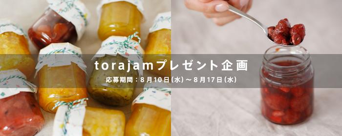 【応募概要】 -------------- ■応募期間: 2016年8月10日(水)10:00 ~8月17日(水)10:00  ■応募条件: ・日本国内に在住で日本国内に住所がある方 ・応募期間中に応募フォームにアクセスし、必要な情報を入力した方  ■注意事項: ・ジャムの種類をお選びいただくことはできません。 ・ご応募いただいた方の中から抽選で当選者を選定し、商品を発送いたします。 ・商品の発送をもって、当選発表とさせていただきます。 ・商品の発送日は2016年8月25日頃を予定しております。 ・記載いただいた個人情報に誤りがあった場合、キャンペーンの対象から除外いたします。 ・抽選方法および結果に関するお問い合わせはお受けできませんのでご了承ください。 ・プレゼント当選の権利は、第三者に譲渡・質入等できません。 ・応募者がキナリノ会員規約に違反する行為を行った場合、その他当社が応募者の当選につき不適当であると判断した場合は、応募または当選が無効となることがあります。  --------------  上記に同意のうえご応募ください。