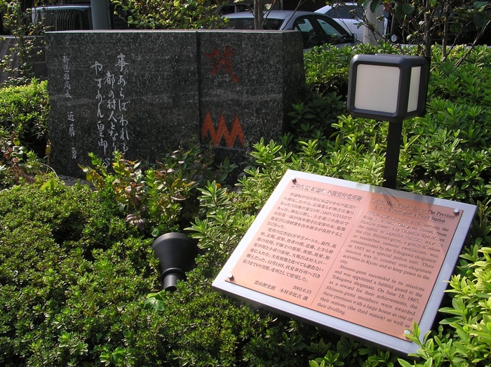 次々と歴史に名を残す功績をあげた新撰組は、やがて幕臣となります。幕臣となった新撰組は、現在のJR京都駅近くの不動堂村に屯所を移しました。今は高層ビルの間に石碑が残るのみですが、新撰組が駐屯していた頃は大名屋敷並に立派なものであったと伝えられています。