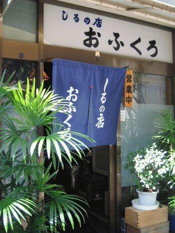 高松市瓦町、ことでん瓦町駅から歩いて約5分のところにある「しるの店 おふくろ」。夜は割烹・小料理屋さんですが、お昼には定食をいただける、地元の方たちにも人気のごはん屋さんです。
