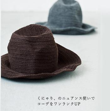 アンゴラウールを麦わら帽子のように編み上げた一風変わったデザイン。つばの部分の先にはワイヤーが入っているのでくにゃりと曲げてお好みの形にが楽しめます♪