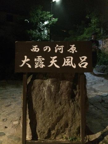 西の河原露天風呂は、草津温泉随一の大きさを誇る露天風呂です。露天風呂の周囲は、白根山麓の豊かな森が広がっており、四季折々で美しい景色を眺めながら入浴することができます。