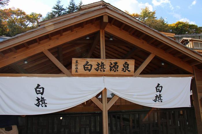 湯畑近くにある白旗の湯は、古くから草津温泉にある共同浴場です。ここでは入浴料が不要なので、気軽に立ち寄ることができます。