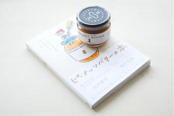 「ピーナッツバターって食べ方がわからない」、「買っても全部使いきれない」という人も多いはず。そんな方におすすめしたいのが「HAPPY NUTS DAY」が手掛けた「ピーナッツバターの本」。日本初(!)のピーナッツバター専門の本です。
