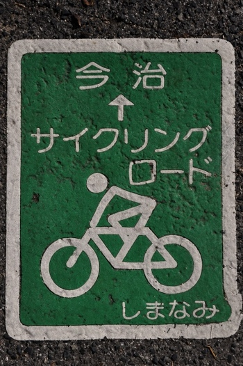 サイクリングロードには、地図でルートを確認しなくても快適に走行できるように、推奨ルートがブルーライン明示され、距離票が路面表示されています。  また、ロード上の各地にはレンタル店も多く、現地まで自転車を持ち込まなくても調達でき、気軽にサイクリングを楽しむことができます。