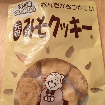 みそクッキーとは、クッキーの中に久米島味噌が練りこまれているクッキーです。久米島唯一のケーキ店、「しまふく」で販売されており、素朴な味わいのクッキーとほどよい味噌の味が絶妙の風合いを作り出しています。