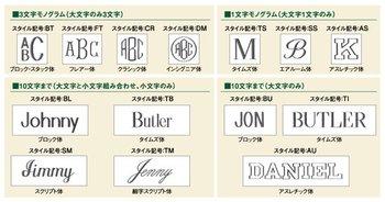 刺繍は書体と入れる文字数が<最大10文字まで>選べます。 1文字モノグラムだけでも、3種類の文字スタイルがあり、エアルーム体(筆記体)だと柔らかく女性らしいイメージ、アスレチック体だとカジュアルなロゴのような雰囲気になります。