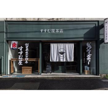 鹿児島県は、茶葉の生産量が静岡県に次いで日本第二位です。お茶所としても有名な鹿児島県にあるすすむ屋茶店は、独自の基準で茶葉を選定、焙煎しています。