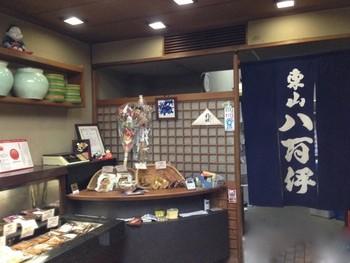 「東山 八百伊」は、京都・東山を代表する漬物店。【画像は、本店。】