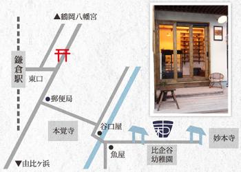【SHOP情報】 鎌倉市大町1-16-19 KAYA gallery 1F 鎌倉駅東口より徒歩6分