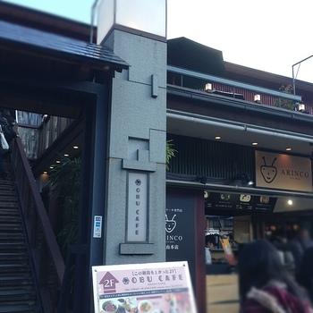 京福電鉄「嵐山駅」直結のほっこりはんなりスクエア2Fにある「OBU CAFE」。「おぶ」とは、京都の言葉で「お茶」のこと。京都のお番茶やお抹茶をふんだんに使ったランチメニューやカフェメニューがいただけます。