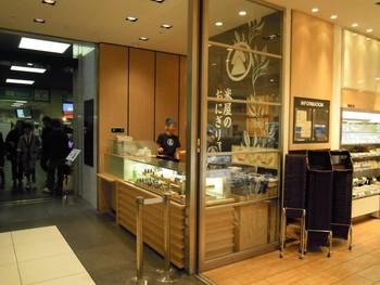 ●米屋のおにぎり屋 菊太屋米穀店 スバコ・ジェイアール京都伊勢丹店  大阪が本拠地の「菊太屋米穀店」が運営する「米屋のおにぎり屋」。ちょっと小腹を満たすのに丁度良い、美味しいおにぎりを販売しています。