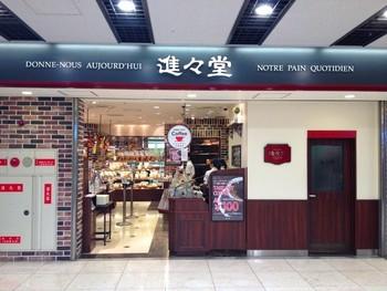 ●進々堂 ポルタ店  大正2年創業の老舗店「進々堂」は、地元京都人からこよなく愛される地域密着のベーカリーです。市内各地に店舗を構えていますが、京都駅には「ポルタ店」と「京都駅前店」2店舗あります。