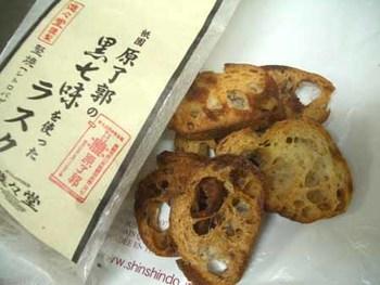 お土産なら「祇園原了郭の黒七味を使ったラスク」を。  七味の香りと辛味が効いていて、パンチのある味わいです。新幹線のビールのお伴に。